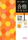 合格テキスト 日商簿記1級 工業簿記・原価計算3 Ver.7.0 [ TAC株式会社(簿記検定講座) ]