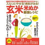 スルリとやせる!病気が治る!玄米・米ぬか最強レシピ (マキノ出版ムック)