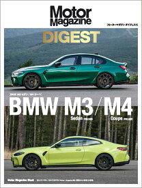 Motor Magazine DIGEST BMW M3 Sedan/M4 Coupe (Motor Magazine Mook)
