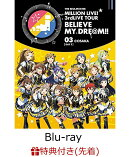 【先着特典】THE IDOLM@STER MILLION LIVE! 3rdLIVE TOUR BELIEVE MY DRE@M!! LIVE Blu-ray 03@OSAKA(差し替えジャ…