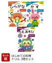 【バーゲン本】はじめての知育ドリル 3冊セット [ わだ ことみ ]