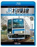 JR相模線 茅ヶ崎〜橋本 往復 4K撮影作品 205系500番台、神奈川縦断!【Blu-ray】
