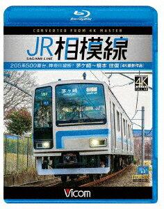 JR相模線 茅ヶ崎〜橋本 往復 4K撮影作品 205系500番台、神奈川縦断!【Blu-ray】 [ (鉄道) ]