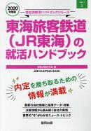 東海旅客鉄道(JR東海)の就活ハンドブック(2020年度版)