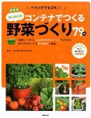 コンテナでつくるはじめての野菜づくり79種新装版