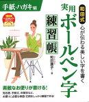和田式実用ボールペン字練習帳(手紙・ハガキ編)