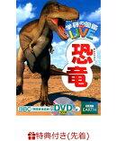 【数量限定特典付き】恐竜 (学研の図鑑LIVE)