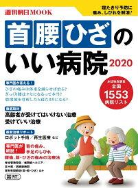 首 腰 ひざのいい病院2020 (週刊朝日ムック) [ 朝日新聞出版 ]
