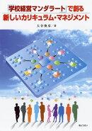 【謝恩価格本】「学校経営マンダラート」で創る新しいカリキュラム・マネジメント