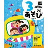 3歳児のあそび (年齢別保育資料シリーズ)