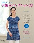 春夏・ミセス手編みコレクション(23)