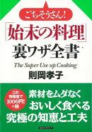 【バーゲン本】ごちそうさん!始末の料理裏ワザ全書
