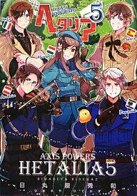 ヘタリア(5) AXIS POWERS (Birz extra) [ 日丸屋秀和 ]