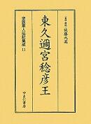 皇族軍人伝記集成(第11巻)