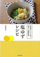 【バーゲン本】塩ゆずレシピー和食によく合う香りの調味料