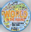 【謝恩価格本】ワールド・イン・ザ・ラウンド 動きだす世界地図