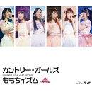 カントリー・ガールズ コンサートツアー2017春 〜ももちイズム〜【Blu-ray】