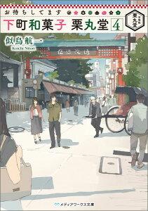 お待ちしてます下町和菓子栗丸堂(4) (メディアワークス文庫) [ 似鳥航一 ]