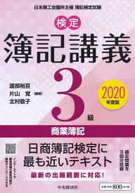 検定簿記講義/3級商業簿記〈2020年度版〉 [ 渡部 裕亘 ]
