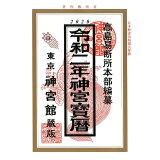 神宮宝暦(令和2年)