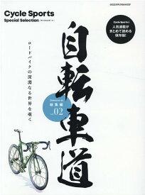 自転車道総集編(vol.02) Cycle Sports Special Sele ロードバイクの深淵なる世界を覗く (ヤエスメディアムック)