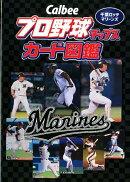 Calbeeプロ野球チップスカード図鑑 千葉ロッテマリーンズ