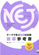 NEJ:A New Approach to Elementary Japanes