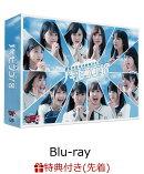 【先着特典】NOGIBINGO!8 Blu-ray BOX(オリジナルA4クリアファイル付き)【Blu-ray】