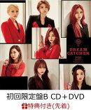 【先着特典】PIRI〜笛を吹け〜ーJapanese ver.- (初回限定盤B CD+DVD) (オリジナルフォト付き)
