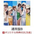 【楽天ブックス限定先着特典】思い出せる恋をしよう (通常盤 CD+DVD Type-B) (生写真(今泉美利愛・中廣弥生))