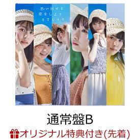 【楽天ブックス限定先着特典】思い出せる恋をしよう (通常盤 CD+DVD Type-B) (生写真(今泉美利愛・中廣弥生)) [ STU48 ]