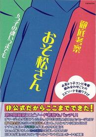 【バーゲン本】徹底考察おそ松さん 6つ子の魂いつまでも [ おそ松さん超分析室 編 ]