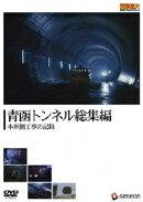 青函トンネル総集編 -本州側工事の記録ー