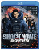 SHOCK WAVE ショック ウェイブ 爆弾処理班【Blu-ray】