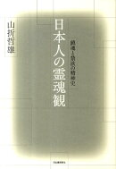 日本人の霊魂観復刻新版