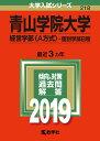 青山学院大学(経営学部〈A方式〉-個別学部日程)(2019) (大学入試シリーズ)