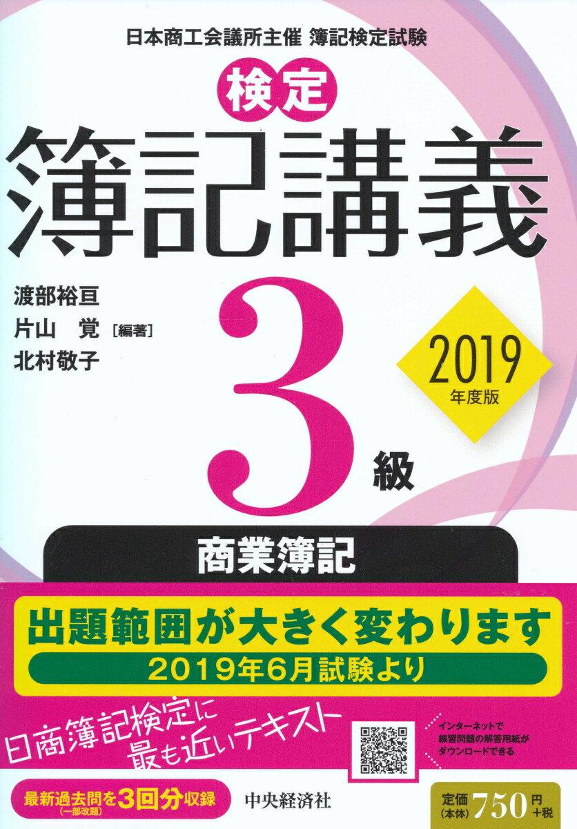 検定簿記講義/3級商業簿記〈2019年度版〉 [ 渡部 裕亘 ]