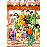 よっけ家族(6) (バンブーコミックス)