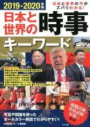 2019-2020年版 日本と世界の時事キーワード