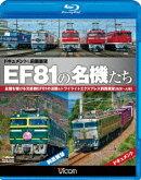 ビコム鉄道スペシャルBD::EF81の名機たち ドキュメント&前面展望 全国を駆ける交直機EF81の活躍&トワイライトエクス…