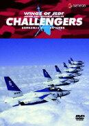自衛隊航空機大全 2 蒼穹への挑戦者