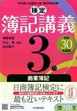 検定簿記講義3級商業簿記(平成30年度版)