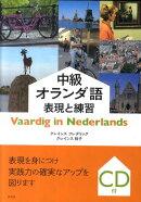 中級オランダ語表現と練習