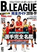 B.LEAGUE完全ガイド(2018-19)