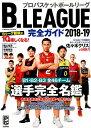 B.LEAGUE完全ガイド(2018-19) B1・B2・B3全46チーム選手完全名鑑付き! (COSMIC MOOK)