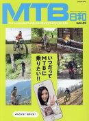 MTB日和(Vol.42)