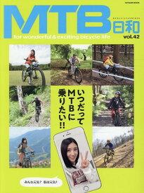 MTB日和(Vol.42) (タツミムック)