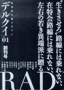 デルクイ(vol.01)