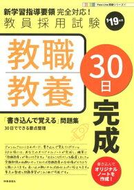教職教養30日完成('19年度) (教員採用試験Pass Line突破シリーズ) [ 時事通信出版局 ]