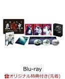 【楽天ブックス限定先着特典】東京リベンジャーズ スペシャルリミテッド・エディションBlu-ray&DVDセット(初回生産…
